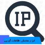 ابزار نمایش آی پی IP View