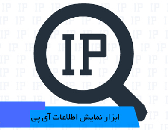 ابزار نمایش آی پی, ابزار آی پی, ابزار نمایش IP , IP viewer