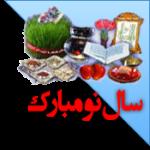 ابزار لوگو تبریک سال نو و عید نوروز